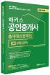 부동산공법 출제예상문제집(공인중개사 2차)(2018)(해커스)