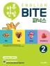 하루 한장 English BITE 초등 파닉스. 2(2020)(보드북)
