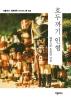 호두까기 인형(더클래식 세계문학 미니미니북 48)