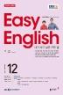 초급영어회화(EASYENGLISH)(라디오) (12월호)