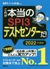 [해외]これが本當のSPI3テストセンタ-だ! 2022年度版
