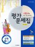 중학교 수학 2-1 평가문제집(강옥기 교과서편)(2014)