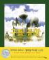 구름 공항(베틀북 그림책 26)(양장본 HardCover)