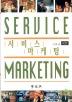 서비스 마케팅(3판)