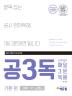 공무원 영어 매일 3문 독해(기본 편)(2019)(에듀윌 공3독)