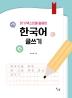 한국어 글쓰기(읽기 텍스트를 활용한)