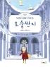 페피데페디피와 요술반지(북극곰 이야기꽃 시리즈 6)