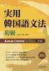 Korean Grammar in Use(초급): 일본어(CD2장포함)