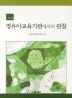 영유아교육기관에서의 관찰(개정판)(CD1장포함)