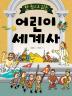 어린이 세계사(한 권으로 읽는)