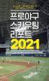 프로야구 스카우팅 리포트 2021