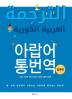 아랍어 통번역(입문편)