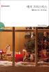 메리 크리스마스(할리퀸 로맨스 HQ 672)