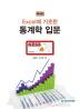 통계학 입문(Excel에 기초한)(4판)