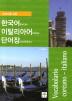 한국어 이탈리아어 단어장(초보자를 위한)