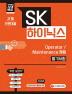 SK하이닉스 Operator / Maintenance 고졸/전문대졸 채용 필기시험