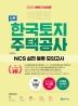LH 한국토지주택공사 NCS 실전 봉투 모의고사(2020 하반기)(위포트)