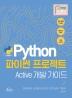 파이썬 프로젝트 Active 개발 가이드(애프터스킬 시리즈)