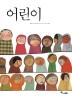 어린이(마음씨앗 그림책 22)(양장본 HardCover)