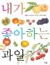내가 좋아하는 과일(내가 좋아하는 시리즈)(양장본 HardCover)