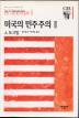 미국의 민주주의. 2(한길그레이트북스 25)(양장본 HardCover)