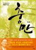 충만(김길 제자도 3)