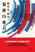 일본다루기: 달라진 한국