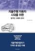 자율주행 자동차 시대를 위한 법적인 과제와 준비