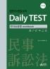 Daily TEST: 민사소송법 workbook(정연석 변호사의)(2판)