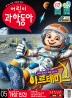 어린이 과학동아(2021년3월1일자)(5호)