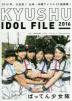 [����]KYUSHU IDOL FILE 2016