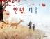 안녕, 겨울(국민서관 그림동화 200)(양장본 HardCover)