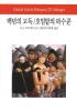 백년의 고독 호밀밭의 파수꾼(2판)(월드북 95)(양장본 HardCover)