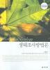 생태조사방법론(자연생태복원대계2)