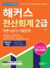전산회계 2급 이론+실기+기출문제(2017)(해커스)(개정판 3판)