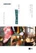 요리로 읽는 맛있는 화학(POST SCIENCE 10)
