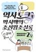 역사 토크 박시백의 조선왕조실록. 2