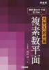[해외]敎科書だけでは足りない大學入試攻略複素數平面