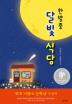 한밤중 달빛 식당(난 책읽기가 좋아 2단계 65)(양장본 HardCover)
