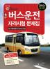 버스운전 자격시험 문제집(2019)
