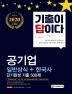공기업 일반상식 + 한국사 단기완성 기출 500제(2020)(기출이 답이다)