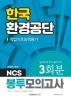 한국환경공단 직업기초능력평가 3회분 봉투모의고사(2020)(NCS)