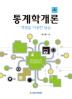 통계학개론(3판)