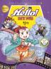 Hello! My Job: 작가(미래를 만나는 진로 탐험 학습 만화 시리즈 11)