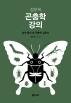 정부희 곤충학 강의(양장본 HardCover)