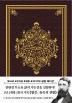 월든(초판본)(1854년 오리지널 초판본 표지디자인 금장 에디션 한정판)(양장본 HardCover)