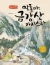 막동아, 금강산 가자스라(키다리그림책 37)(양장본 HardCover)