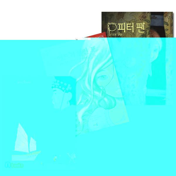 아르볼 N 클래식 세트(전3권/양장)/피터 팬.에드거 앨런 포.마르코 폴로의 아름다운여행