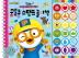 뽀로로 바로 찍혀 참 쉬운 쿵쿵쿵 스탬프 놀이책(손끝으로 배우는 손놀이 시리즈)(스프링)