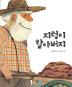 지렁이 할아버지(웅진우리그림책 33)(양장본 HardCover)